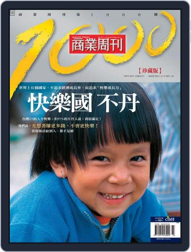 Business Weekly 商業周刊 January 22nd, 2007 Digital Back Issue Cover