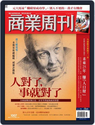 Business Weekly 商業周刊 March 12th, 2007 Digital Back Issue Cover