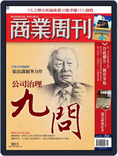 Business Weekly 商業周刊 (Digital) April 9th, 2007 Issue Cover