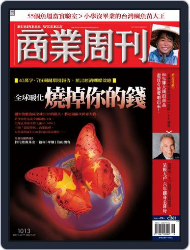 Business Weekly 商業周刊 (Digital) April 23rd, 2007 Issue Cover
