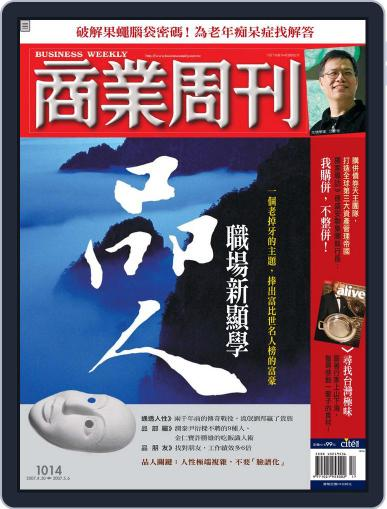 Business Weekly 商業周刊 (Digital) April 30th, 2007 Issue Cover
