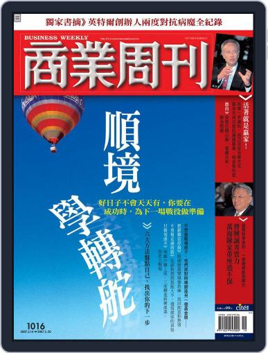 Business Weekly 商業周刊 (Digital) May 14th, 2007 Issue Cover