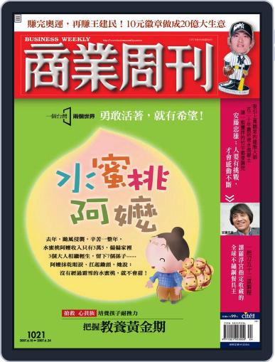 Business Weekly 商業周刊 June 18th, 2007 Digital Back Issue Cover