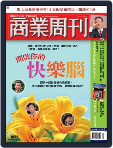 Business Weekly 商業周刊 (Digital) June 25th, 2007 Issue Cover