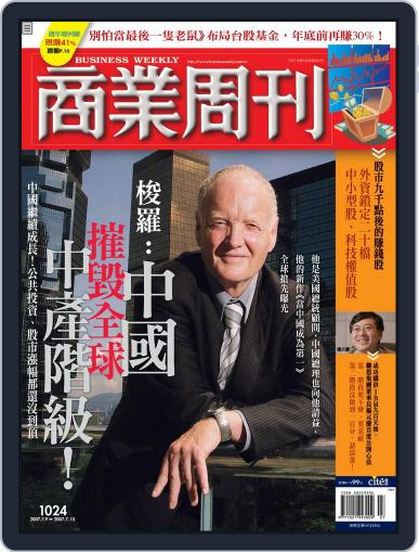 Business Weekly 商業周刊 July 9th, 2007 Digital Back Issue Cover