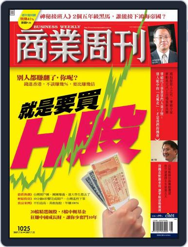 Business Weekly 商業周刊 July 16th, 2007 Digital Back Issue Cover