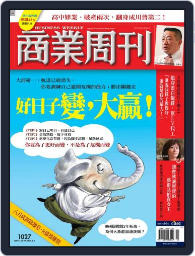 Business Weekly 商業周刊 (Digital) July 30th, 2007 Issue Cover