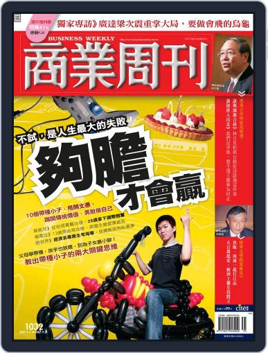 Business Weekly 商業周刊 (Digital) September 3rd, 2007 Issue Cover