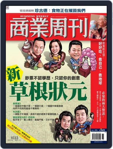 Business Weekly 商業周刊 September 10th, 2007 Digital Back Issue Cover