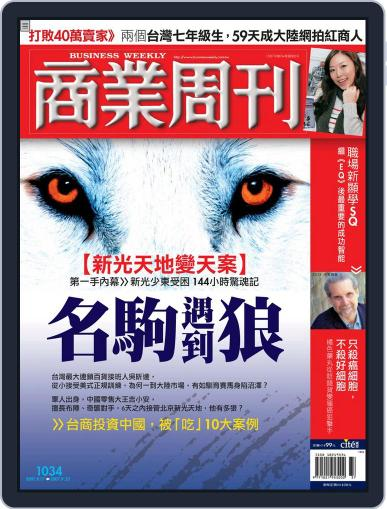 Business Weekly 商業周刊 (Digital) September 17th, 2007 Issue Cover