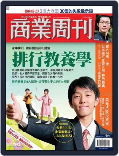 Business Weekly 商業周刊 December 3rd, 2007 Digital Back Issue Cover