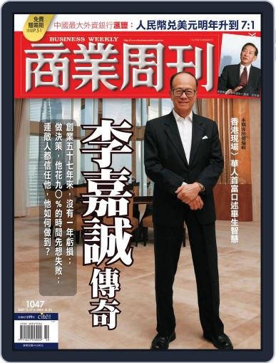 Business Weekly 商業周刊 December 17th, 2007 Digital Back Issue Cover
