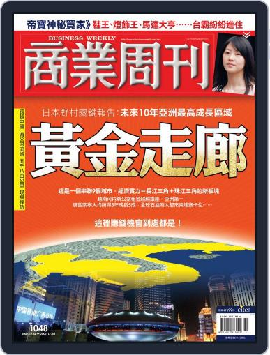 Business Weekly 商業周刊 (Digital) December 24th, 2007 Issue Cover