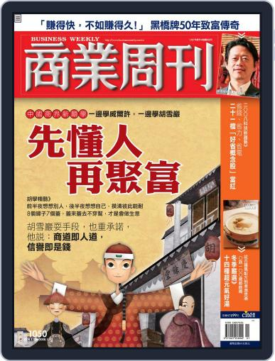 Business Weekly 商業周刊 January 2nd, 2008 Digital Back Issue Cover