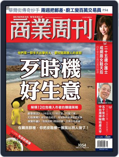 Business Weekly 商業周刊 (Digital) January 30th, 2008 Issue Cover