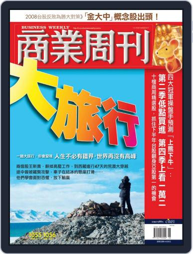 Business Weekly 商業周刊 (Digital) February 4th, 2008 Issue Cover