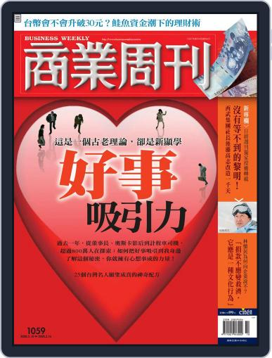Business Weekly 商業周刊 March 5th, 2008 Digital Back Issue Cover
