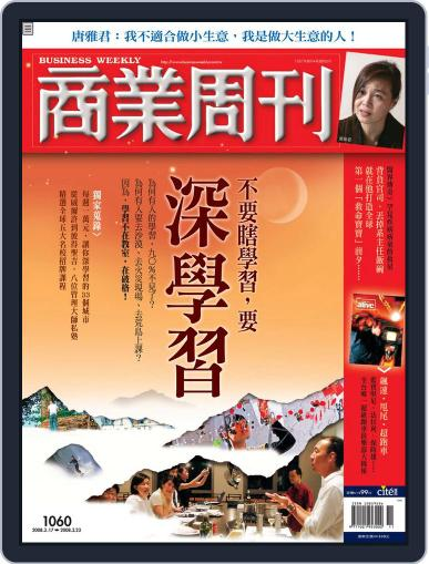 Business Weekly 商業周刊 (Digital) March 12th, 2008 Issue Cover