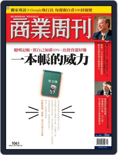 Business Weekly 商業周刊 (Digital) March 19th, 2008 Issue Cover