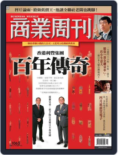 Business Weekly 商業周刊 (Digital) April 2nd, 2008 Issue Cover