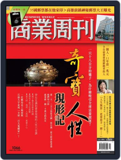 Business Weekly 商業周刊 (Digital) April 23rd, 2008 Issue Cover