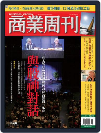Business Weekly 商業周刊 May 7th, 2008 Digital Back Issue Cover