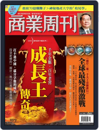 Business Weekly 商業周刊 (Digital) June 4th, 2008 Issue Cover