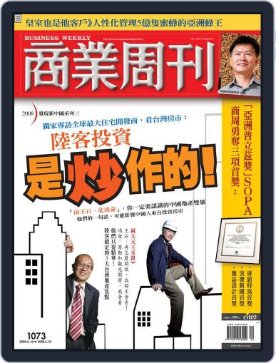 Business Weekly 商業周刊 (Digital) June 11th, 2008 Issue Cover
