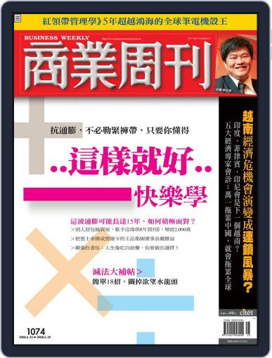 Business Weekly 商業周刊 (Digital) June 18th, 2008 Issue Cover