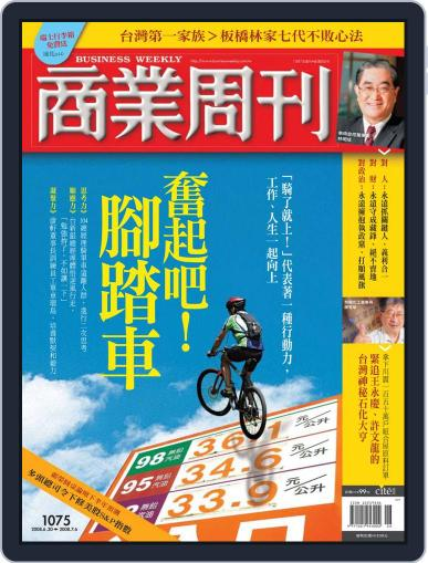 Business Weekly 商業周刊 June 25th, 2008 Digital Back Issue Cover