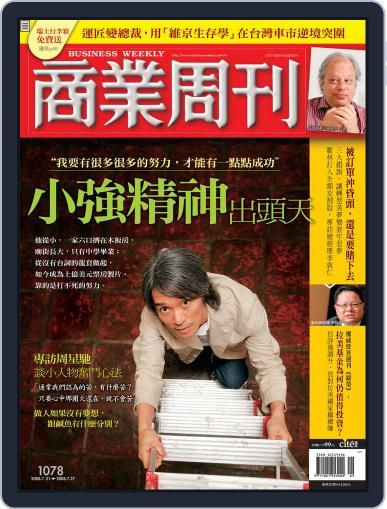 Business Weekly 商業周刊 (Digital) July 16th, 2008 Issue Cover