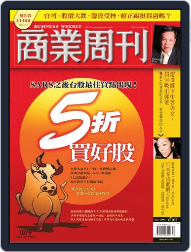 Business Weekly 商業周刊 (Digital) July 23rd, 2008 Issue Cover