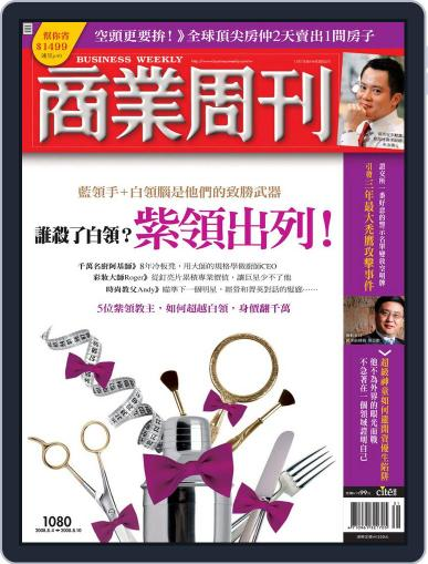 Business Weekly 商業周刊 (Digital) July 30th, 2008 Issue Cover