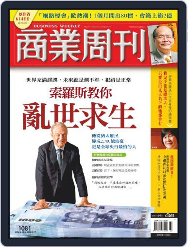 Business Weekly 商業周刊 (Digital) August 6th, 2008 Issue Cover