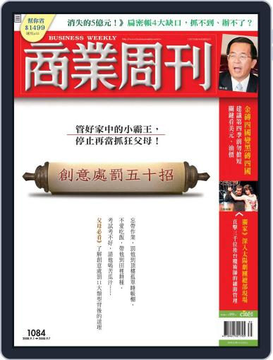 Business Weekly 商業周刊 (Digital) August 27th, 2008 Issue Cover