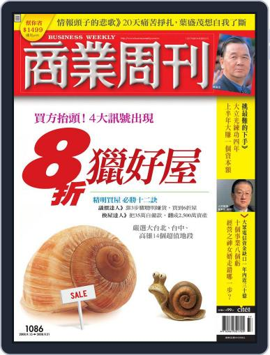 Business Weekly 商業周刊 (Digital) September 10th, 2008 Issue Cover