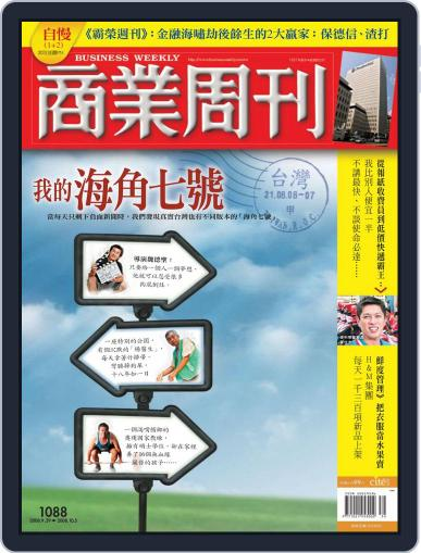 Business Weekly 商業周刊 (Digital) September 23rd, 2008 Issue Cover