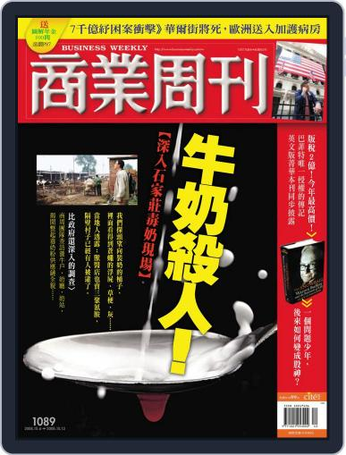 Business Weekly 商業周刊 (Digital) September 30th, 2008 Issue Cover