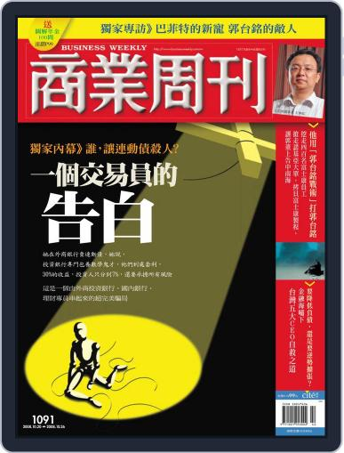 Business Weekly 商業周刊 (Digital) October 15th, 2008 Issue Cover