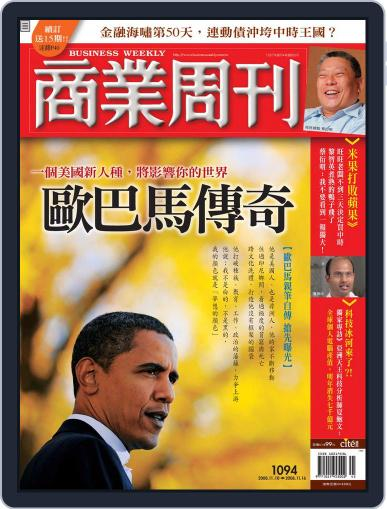 Business Weekly 商業周刊 (Digital) November 5th, 2008 Issue Cover