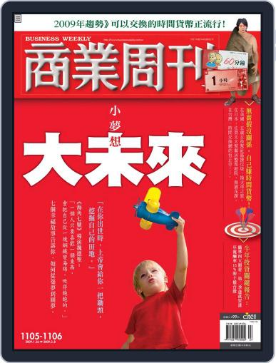 Business Weekly 商業周刊 (Digital) January 21st, 2009 Issue Cover