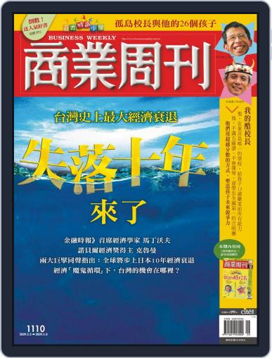 Business Weekly 商業周刊 February 24th, 2009 Digital Back Issue Cover