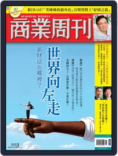 Business Weekly 商業周刊 (Digital) March 11th, 2009 Issue Cover