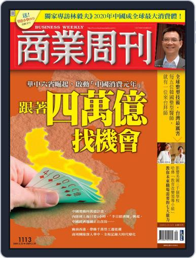 Business Weekly 商業周刊 March 18th, 2009 Digital Back Issue Cover