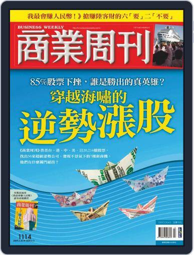 Business Weekly 商業周刊 (Digital) March 25th, 2009 Issue Cover