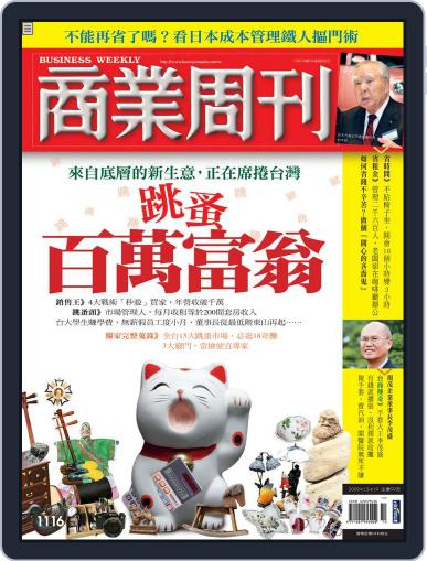 Business Weekly 商業周刊 April 8th, 2009 Digital Back Issue Cover