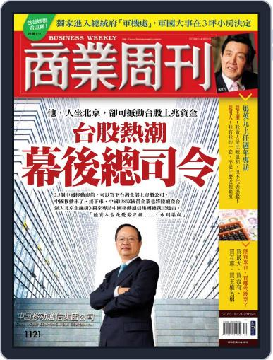 Business Weekly 商業周刊 (Digital) May 12th, 2009 Issue Cover