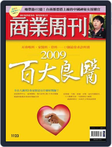 Business Weekly 商業周刊 May 27th, 2009 Digital Back Issue Cover