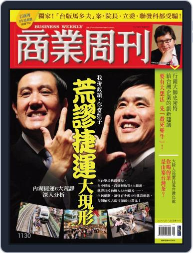 Business Weekly 商業周刊 (Digital) July 15th, 2009 Issue Cover