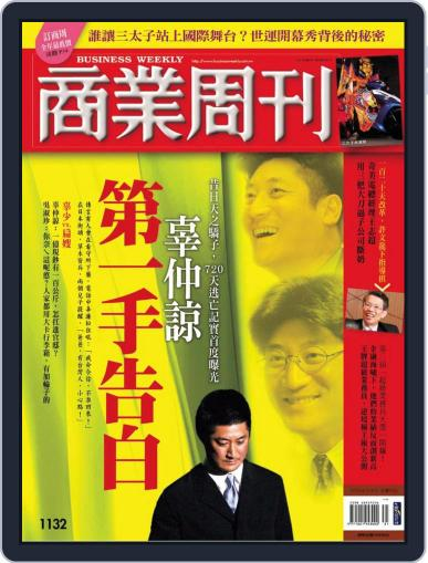 Business Weekly 商業周刊 July 29th, 2009 Digital Back Issue Cover